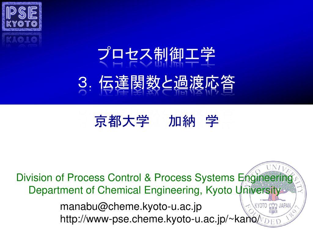 プロセス制御工学 3.伝達関数と過渡応答 京都大学 加納 学