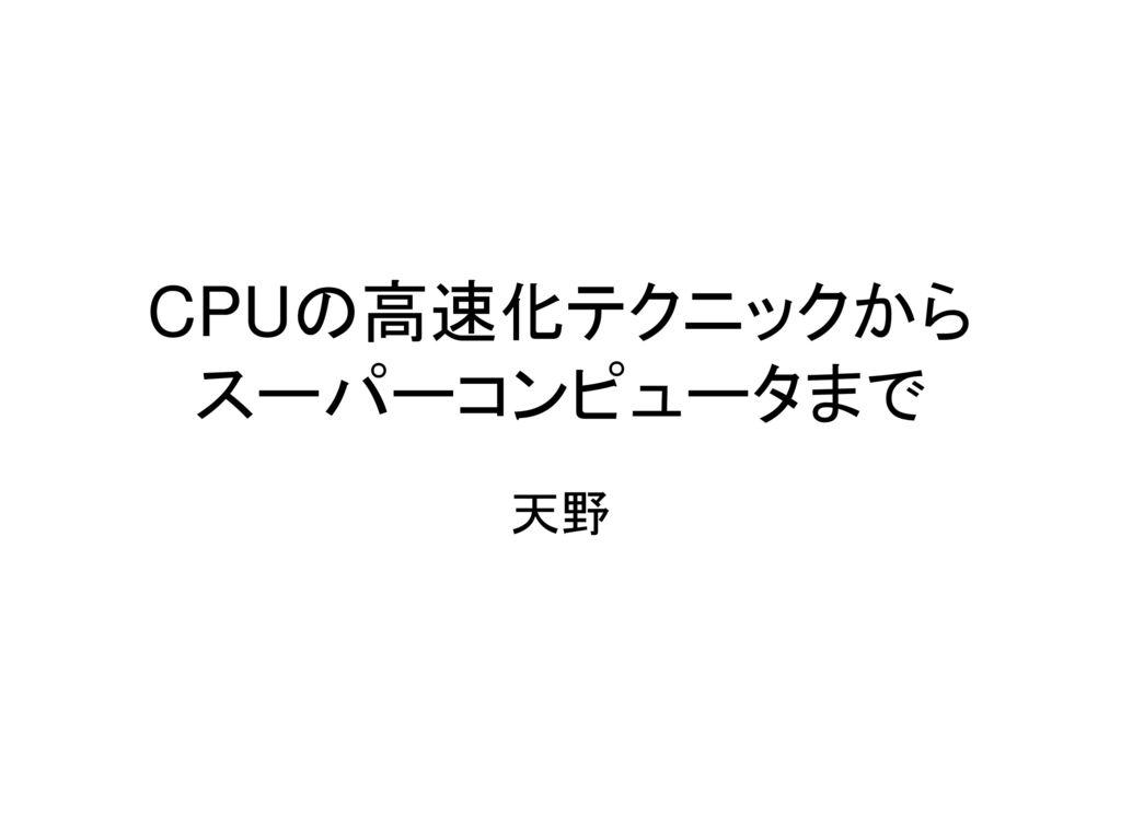 CPUの高速化テクニックから スーパーコンピュータまで
