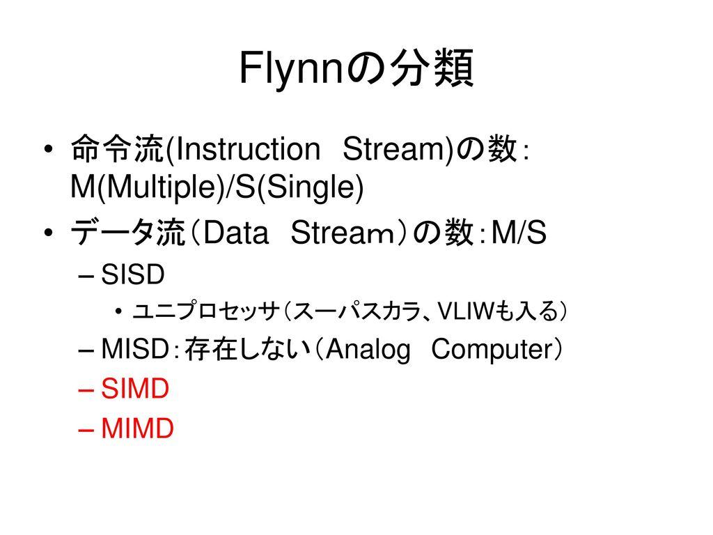 Flynnの分類 命令流(Instruction Stream)の数: M(Multiple)/S(Single)