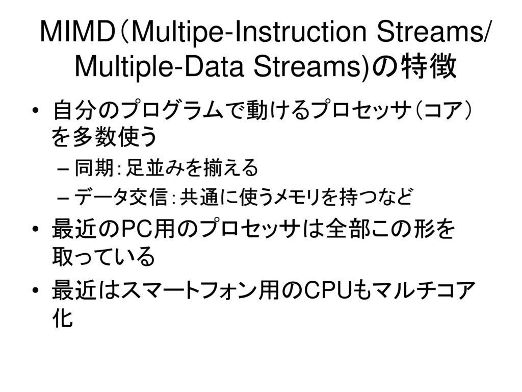 MIMD(Multipe-Instruction Streams/ Multiple-Data Streams)の特徴