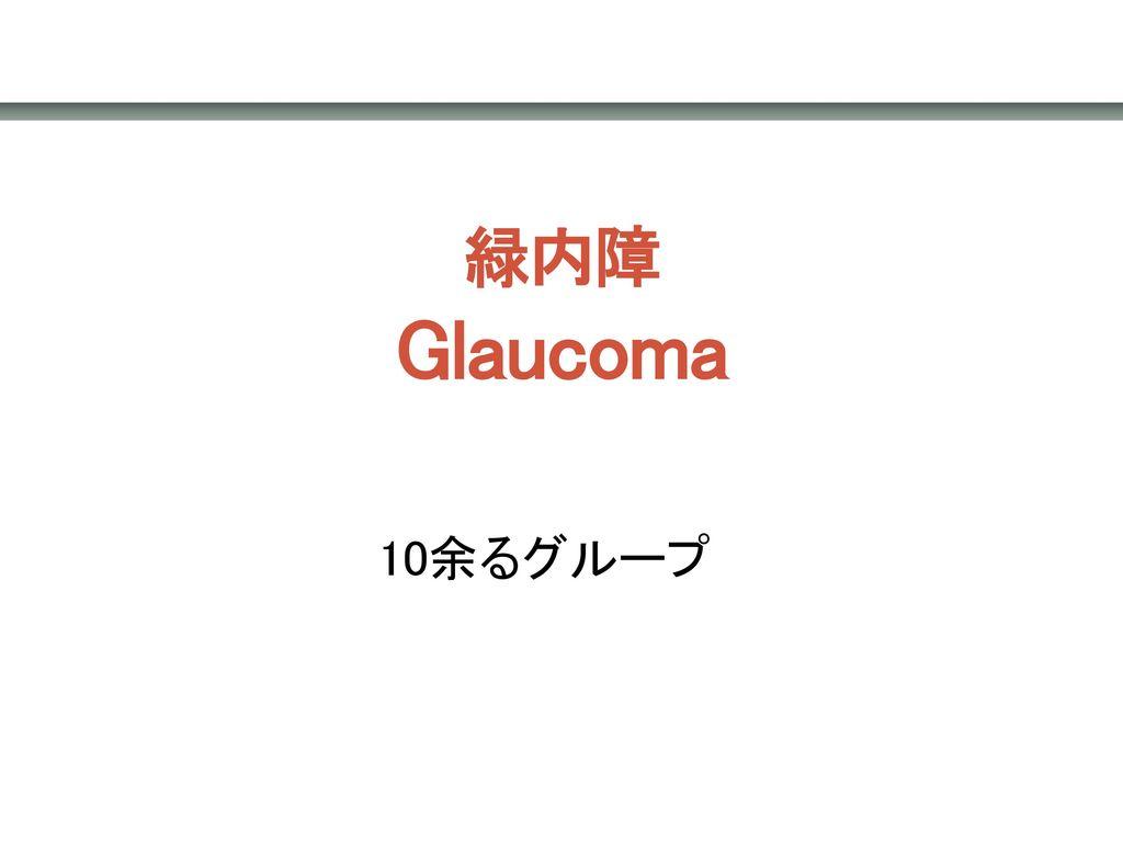 緑内障 Glaucoma 10余るグループ