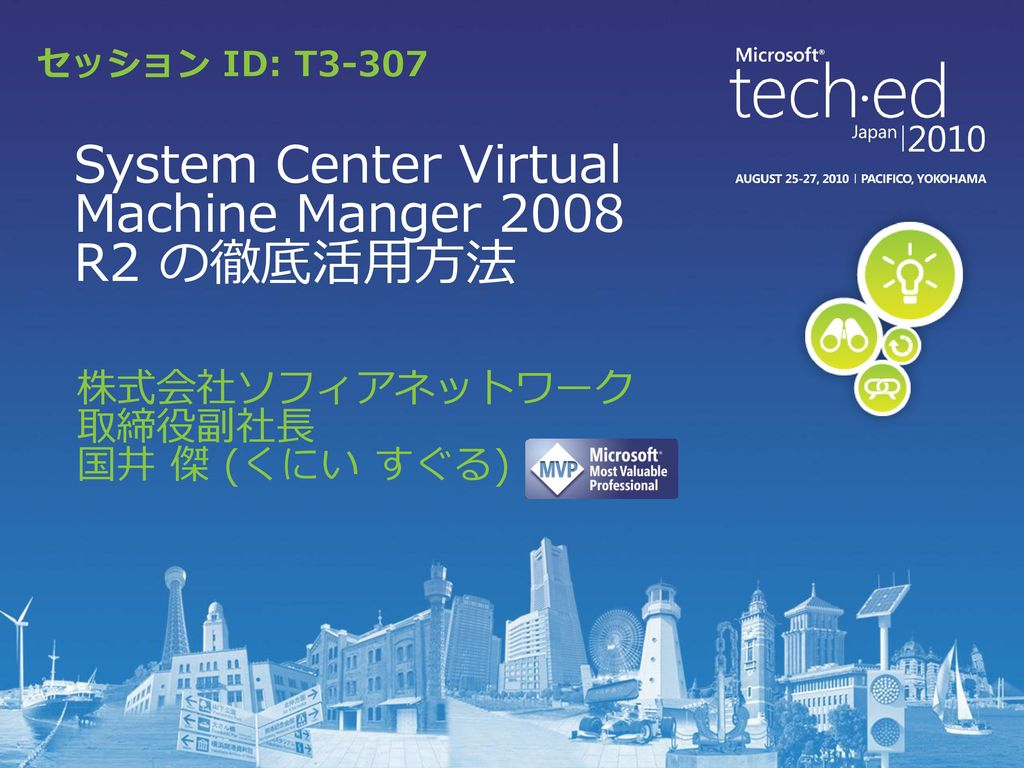 System Center Virtual Machine Manger 2008 R2 の徹底活用方法