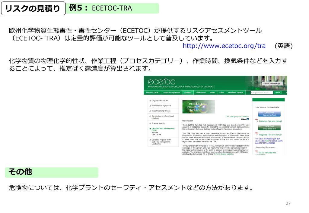 リスクの見積り 例5: ECETOC-TRA その他