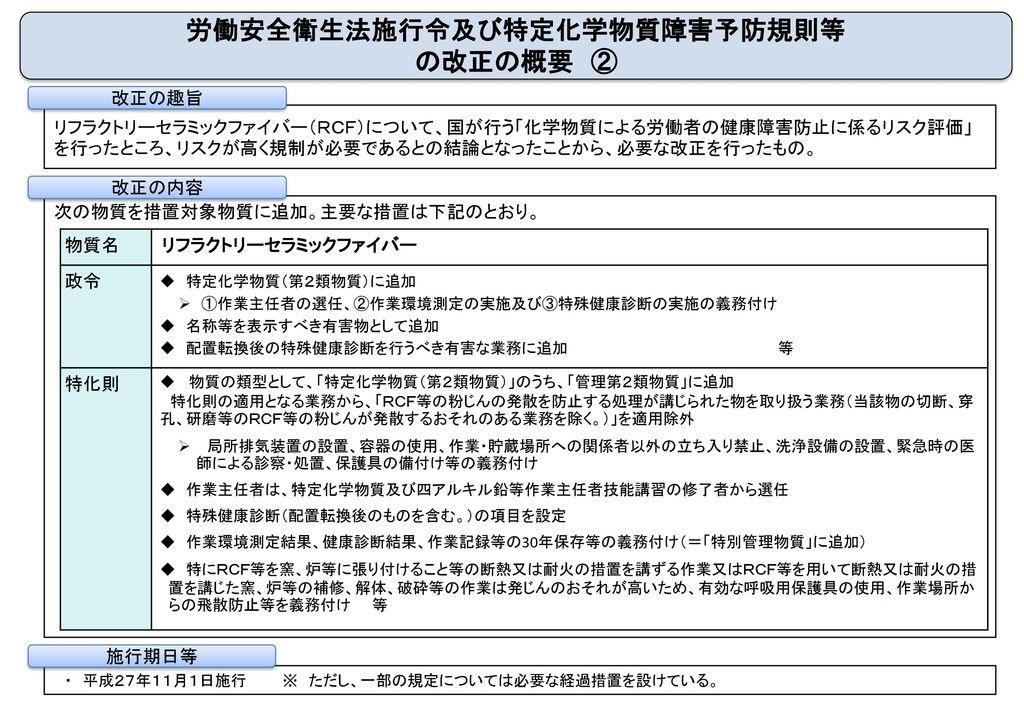 労働安全衛生法施行令及び特定化学物質障害予防規則等