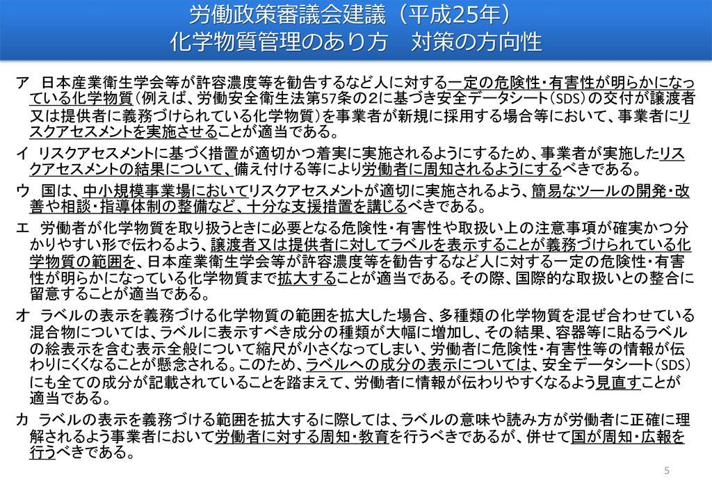 労働政策審議会建議(平成25年) 化学物質管理のあり方 対策の方向性