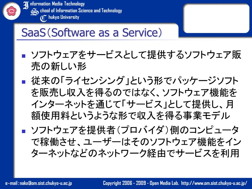 SaaS(Software as a Service)