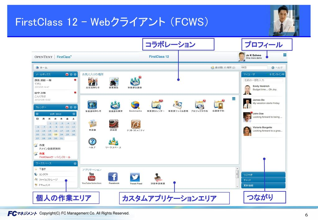 FirstClass 12 - Webクライアント (FCWS)