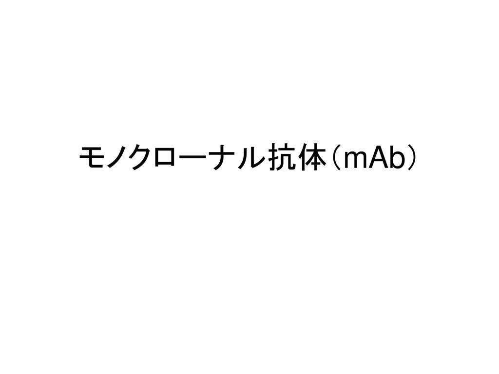 モノクローナル抗体(mAb)