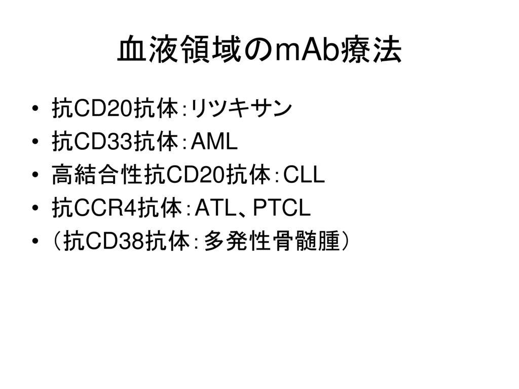 血液領域のmAb療法 抗CD20抗体:リツキサン 抗CD33抗体:AML 高結合性抗CD20抗体:CLL 抗CCR4抗体:ATL、PTCL