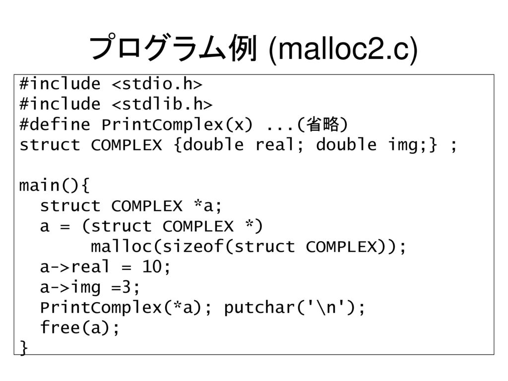 プログラム例 (malloc2.c) #include <stdio.h> #include <stdlib.h>