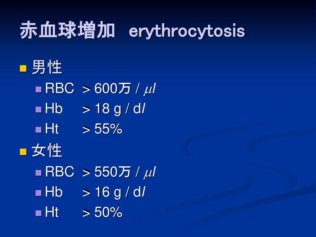 赤血球増加 erythrocytosis 男性 女性 RBC > 600万 / ml Hb > 18 g / dl