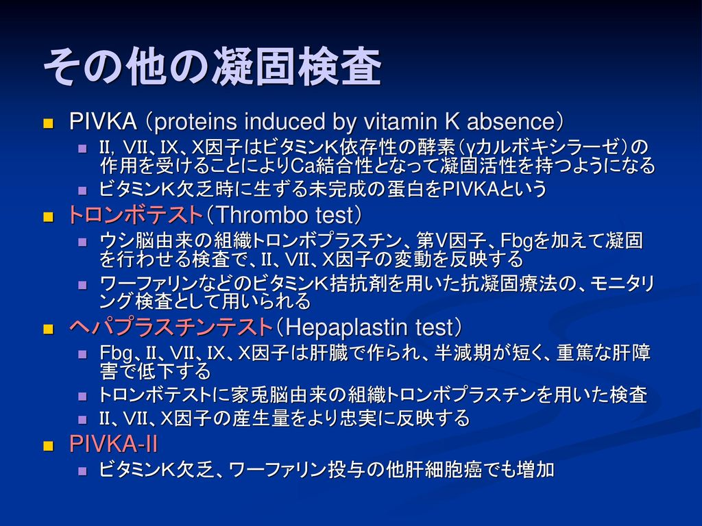その他の凝固検査 PIVKA (proteins induced by vitamin K absence)