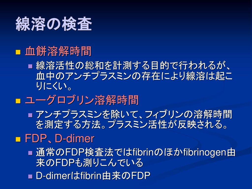 線溶の検査 血餅溶解時間 ユーグロブリン溶解時間 FDP、D-dimer