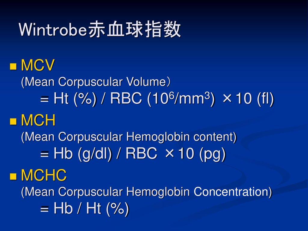 Wintrobe赤血球指数 MCV (Mean Corpuscular Volume) = Ht (%) / RBC (106/mm3) ×10 (fl)