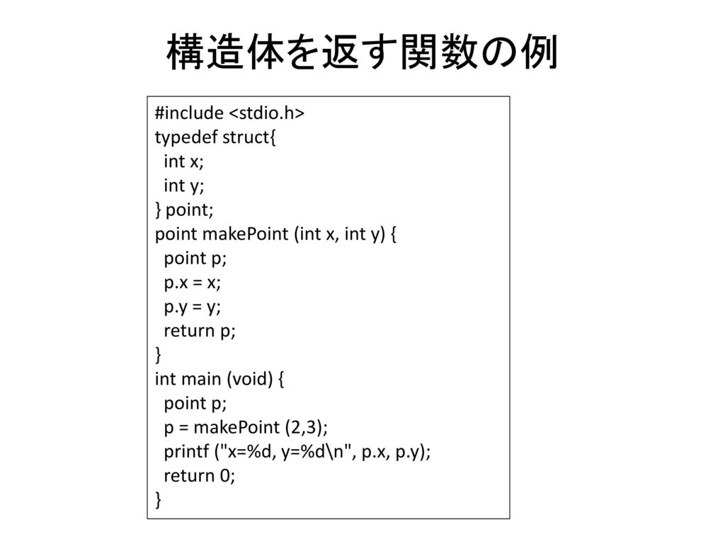 構造体を返す関数の例 #include <stdio.h> typedef struct{ int x; int y;
