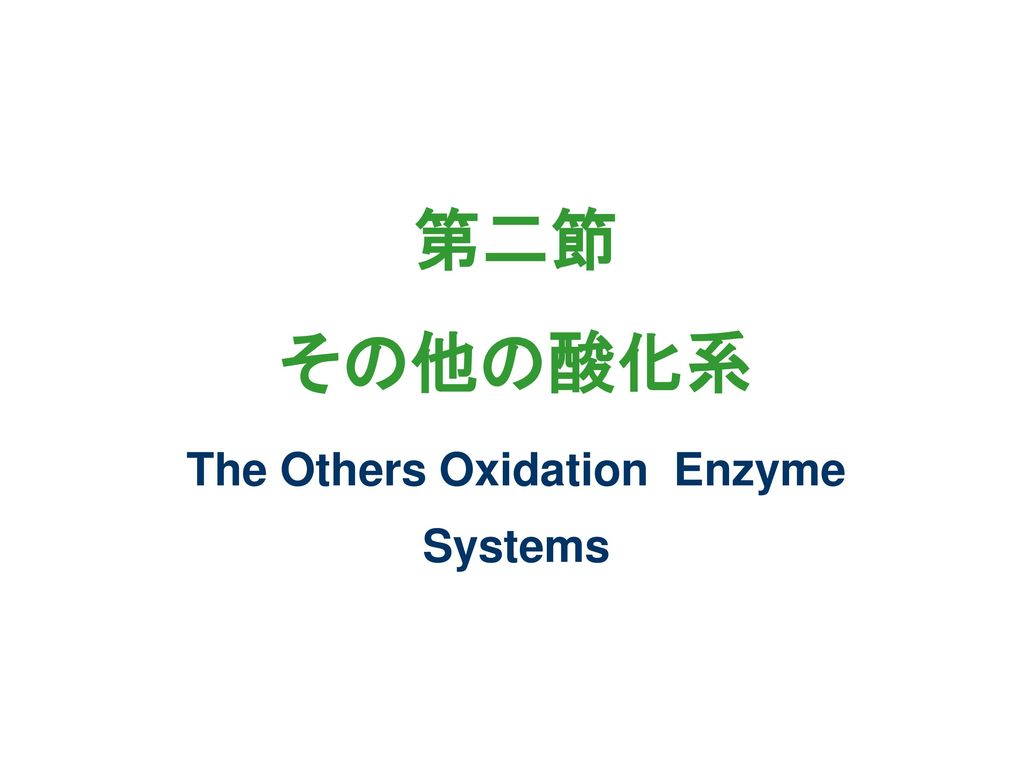 第二節 その他の酸化系 The Others Oxidation Enzyme Systems