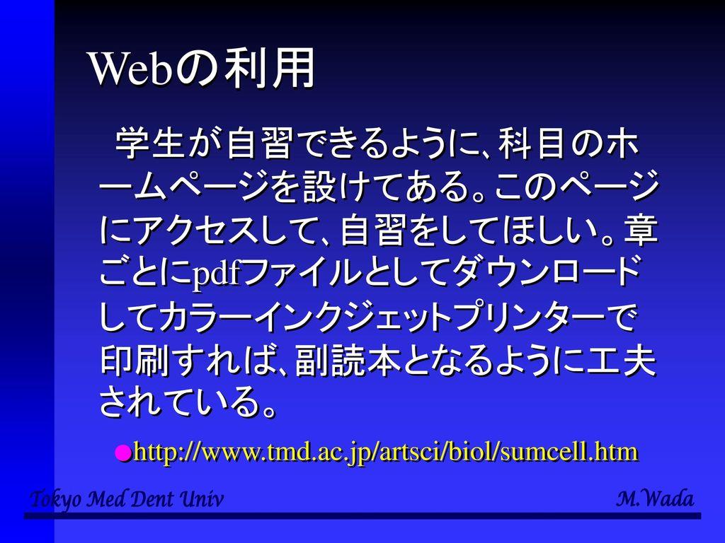 Webの利用 ●http://www.tmd.ac.jp/artsci/biol/sumcell.htm