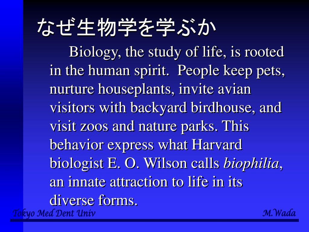 なぜ生物学を学ぶか