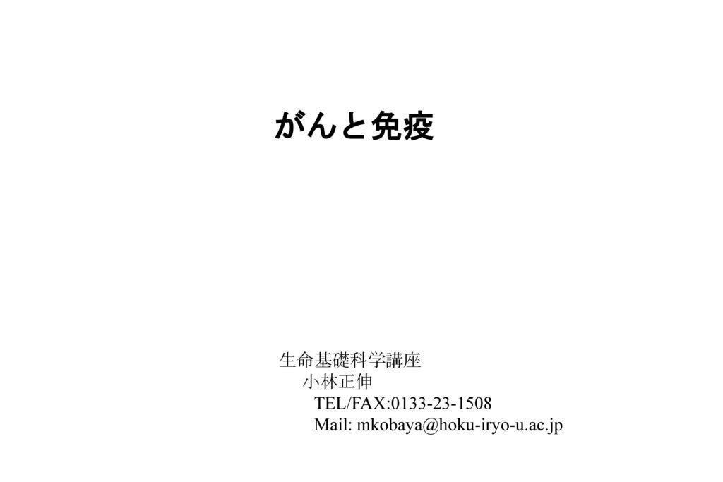 がんと免疫 生命基礎科学講座 小林正伸 TEL/FAX:0133-23-1508