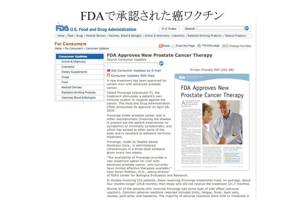 FDAで承認された癌ワクチン