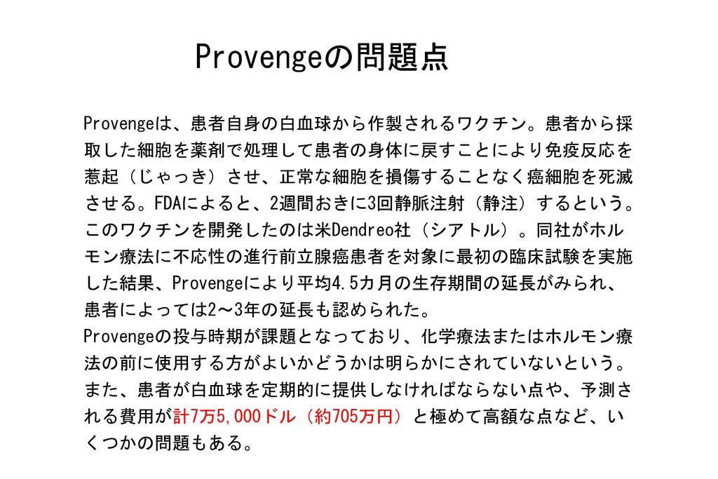 Provengeの問題点