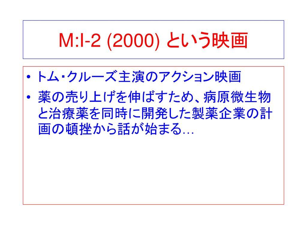 M:I-2 (2000) という映画 トム・クルーズ主演のアクション映画