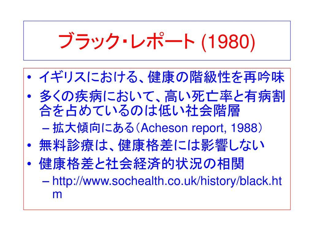 ブラック・レポート (1980) イギリスにおける、健康の階級性を再吟味