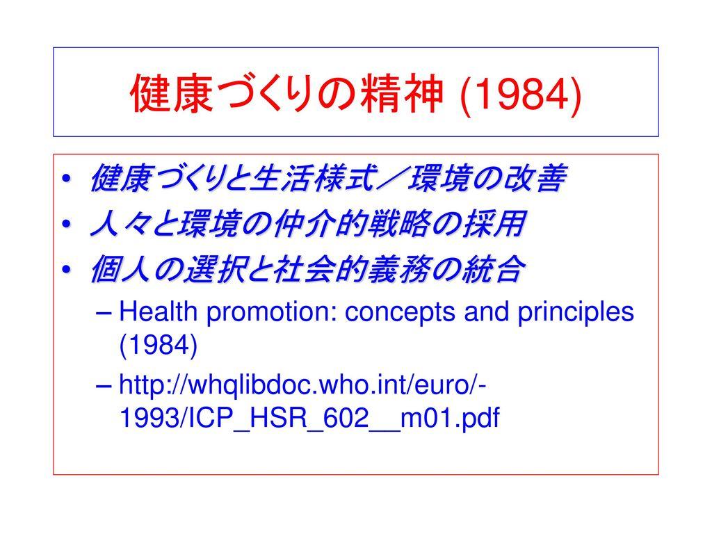 健康づくりの精神 (1984) 健康づくりと生活様式/環境の改善 人々と環境の仲介的戦略の採用 個人の選択と社会的義務の統合