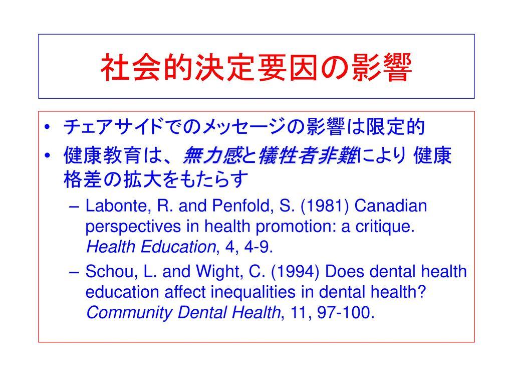 社会的決定要因の影響 チェアサイドでのメッセージの影響は限定的 健康教育は、 無力感と犠牲者非難により 健康格差の拡大をもたらす
