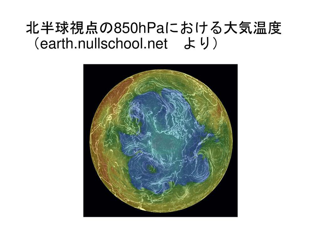 北半球視点の850hPaにおける大気温度 (earth.nullschool.net より)