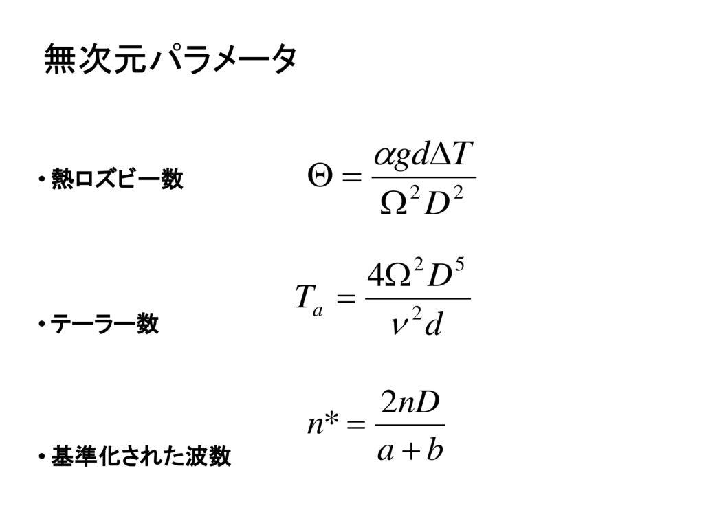 無次元パラメータ 熱ロズビー数 テーラー数 基準化された波数