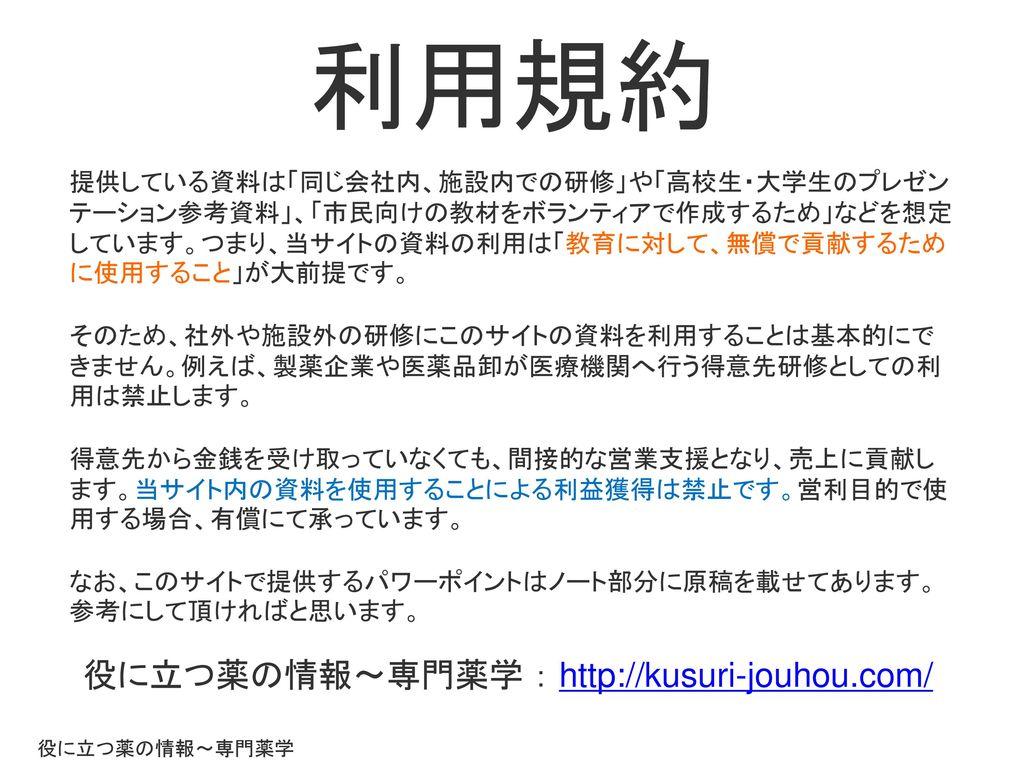 利用規約 役に立つ薬の情報~専門薬学 : http://kusuri-jouhou.com/
