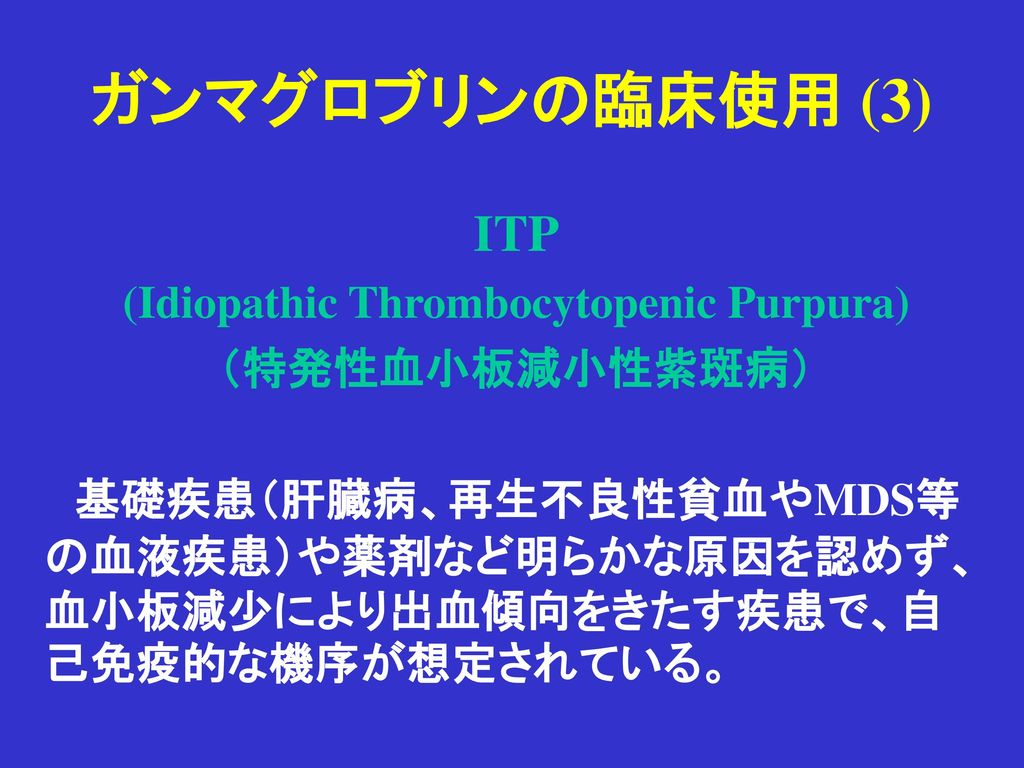 (Idiopathic Thrombocytopenic Purpura)