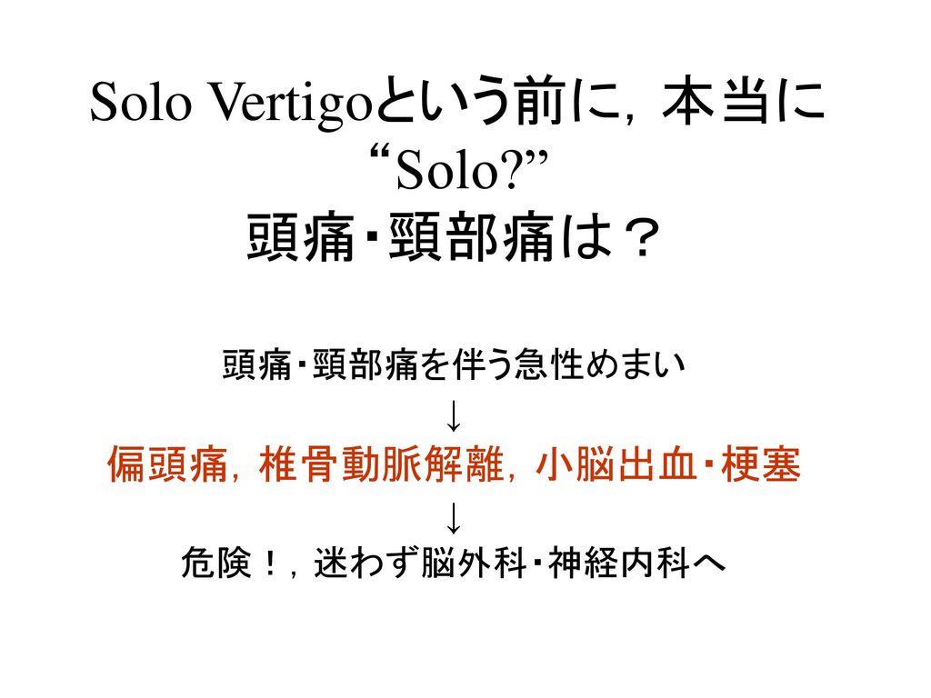 Solo Vertigoという前に,本当に Solo 頭痛・頸部痛は?