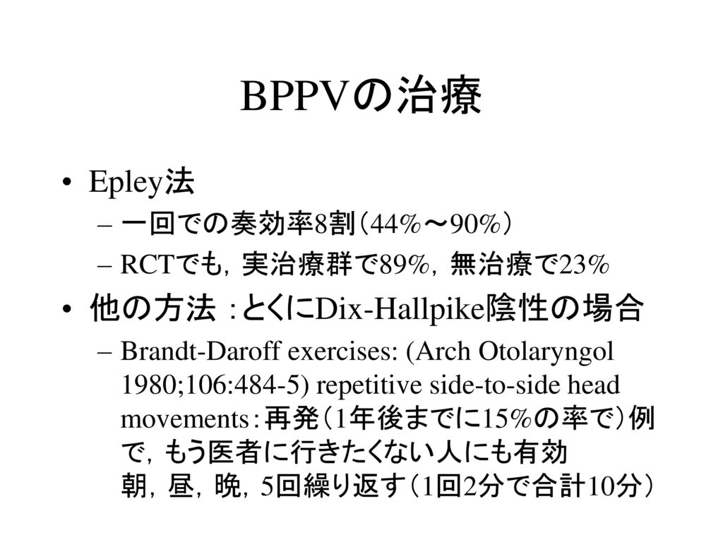 BPPVの治療 Epley法 他の方法 :とくにDix-Hallpike陰性の場合 一回での奏効率8割(44%~90%)