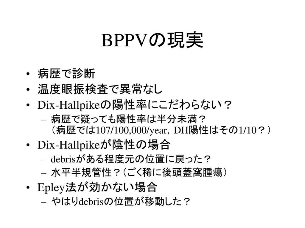 BPPVの現実 病歴で診断 温度眼振検査で異常なし Dix-Hallpikeの陽性率にこだわらない? Dix-Hallpikeが陰性の場合