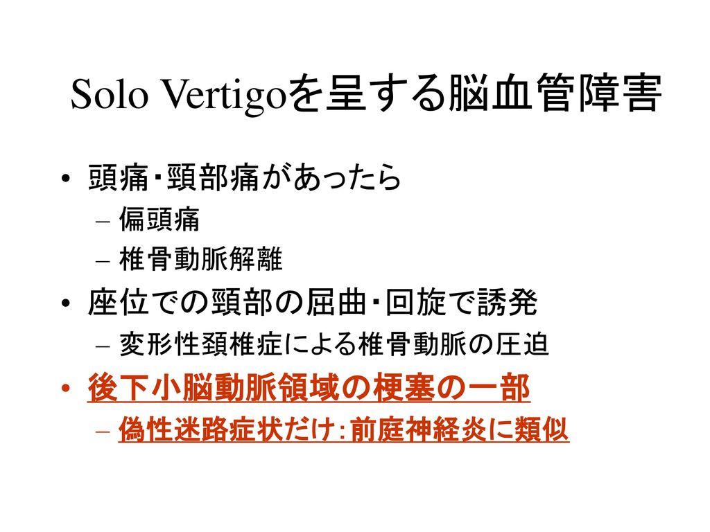 Solo Vertigoを呈する脳血管障害
