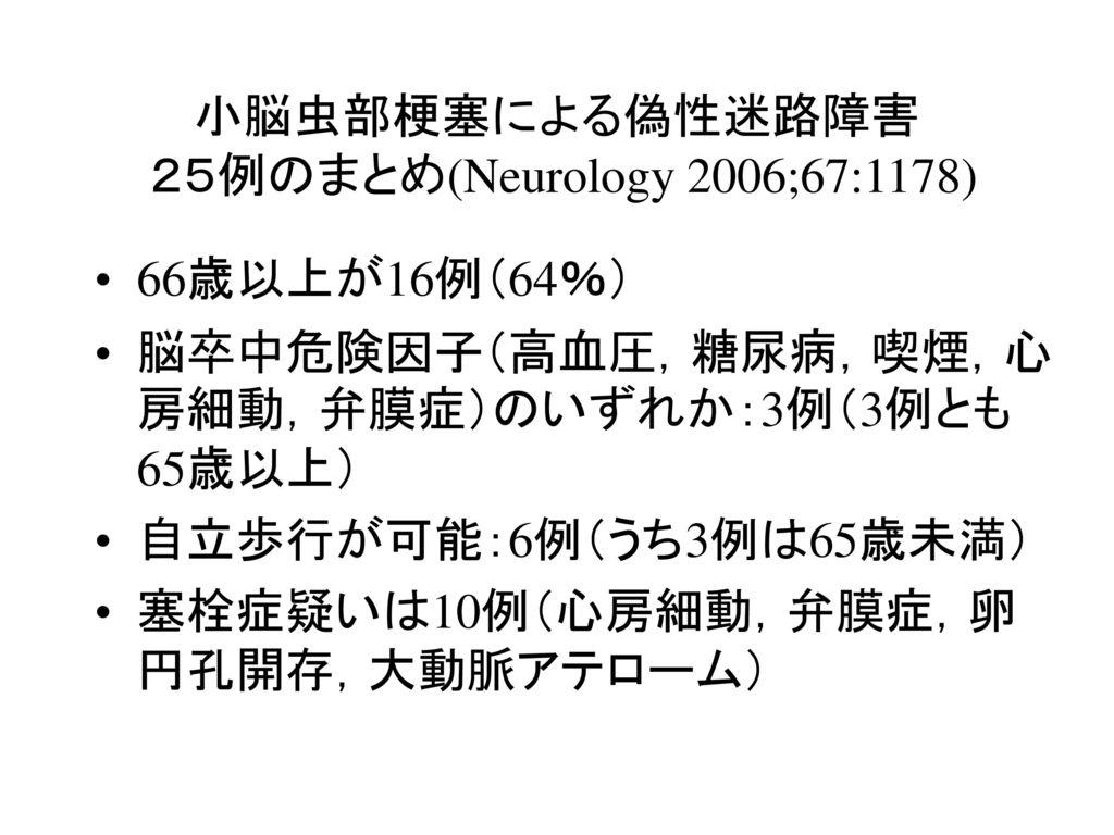 小脳虫部梗塞による偽性迷路障害 25例のまとめ(Neurology 2006;67:1178)