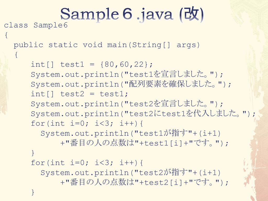 Sample6.java (改)