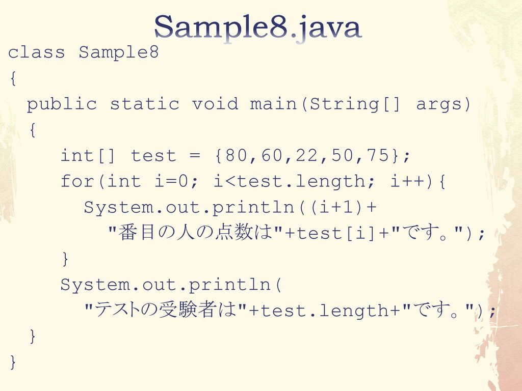 Sample8.java