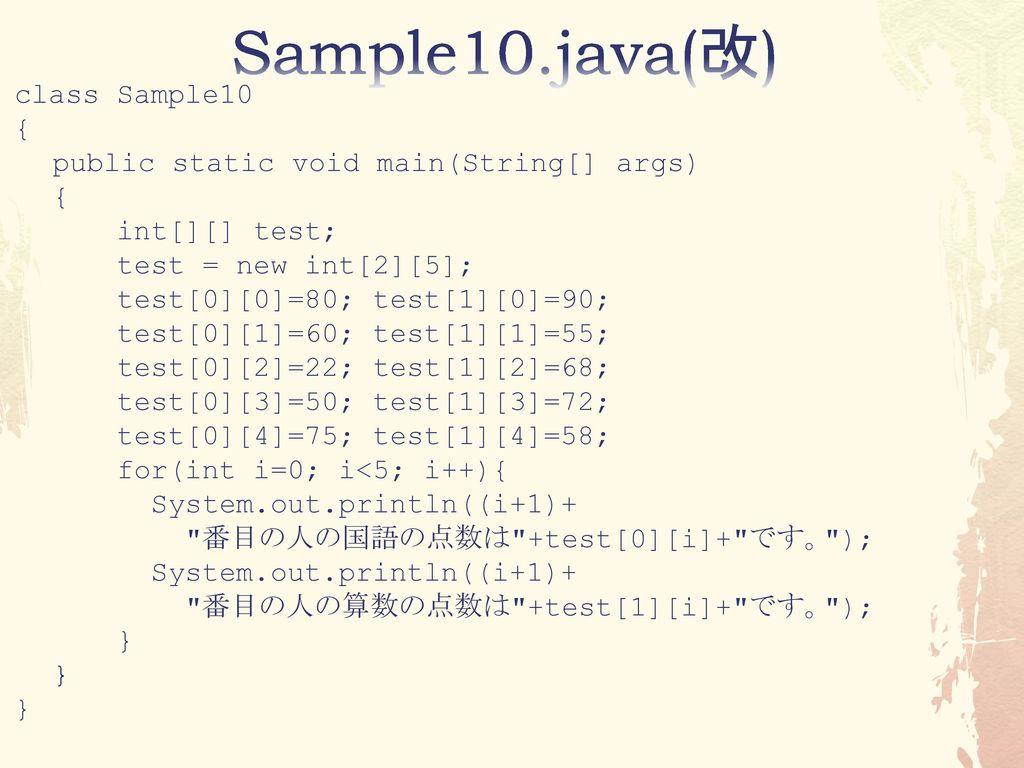 Sample10.java(改)