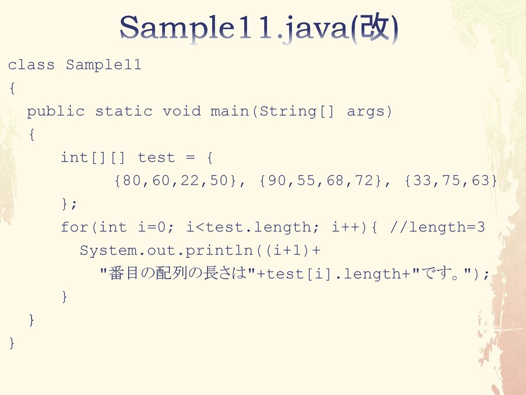 Sample11.java(改)