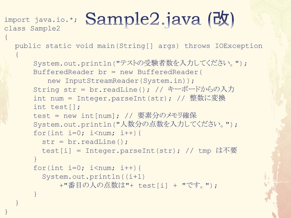 Sample2.java (改)