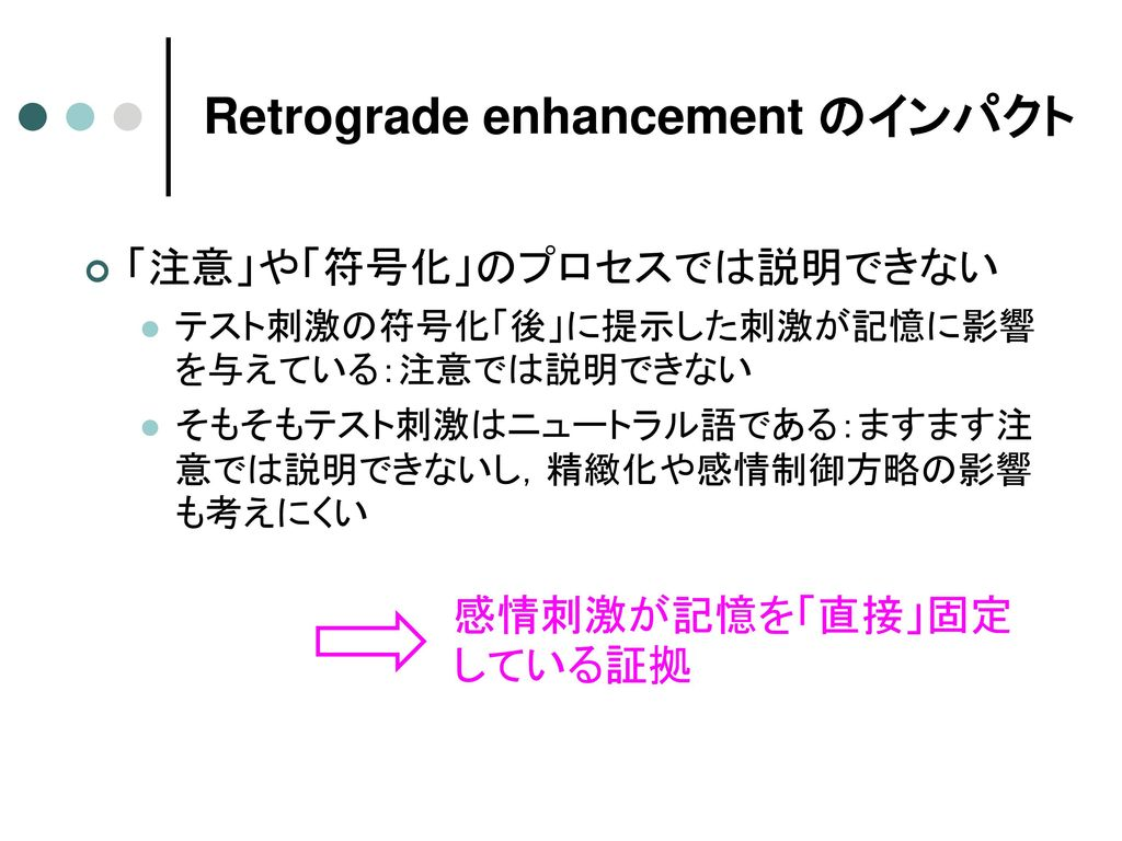 Retrograde enhancement のインパクト