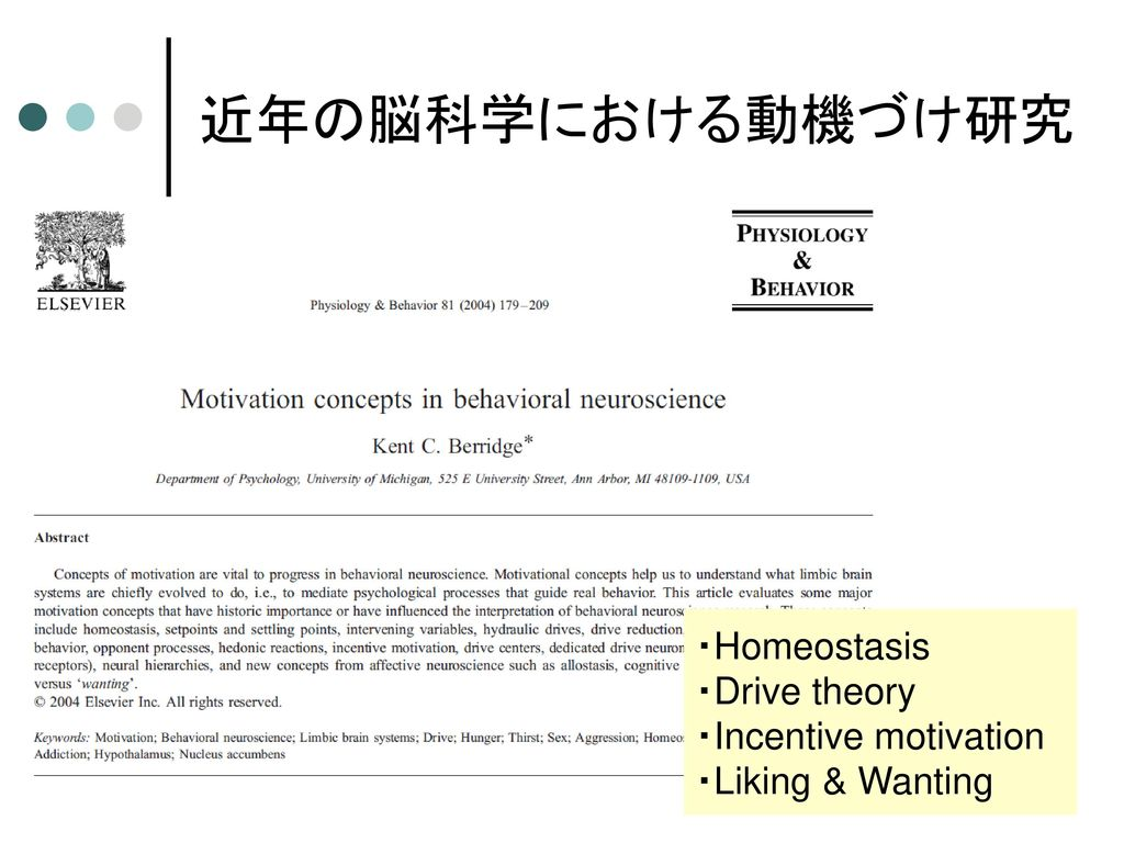 近年の脳科学における動機づけ研究 ・Homeostasis ・Drive theory ・Incentive motivation ・Liking & Wanting