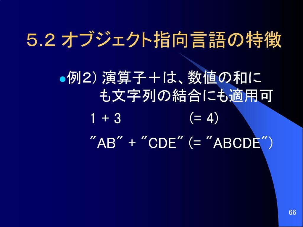 プログラミング言語論 プログラミング言語の 特徴と分類 水野嘉明