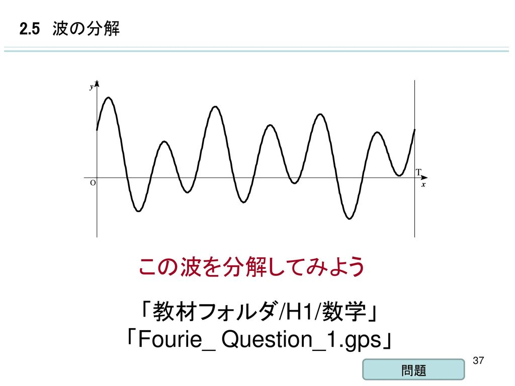 「Fourie_ Question_1.gps」