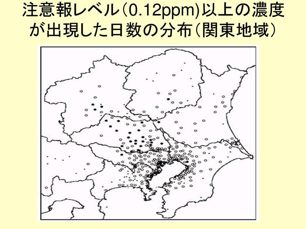 注意報レベル(0.12ppm)以上の濃度が出現した日数の分布(関東地域)