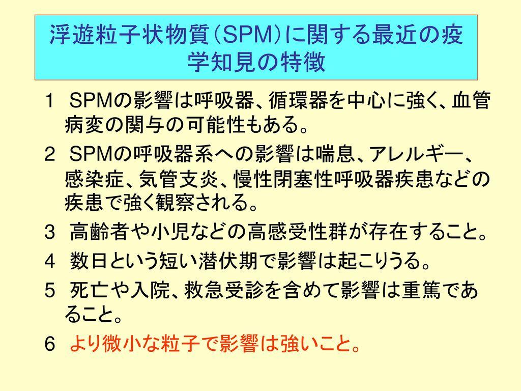 浮遊粒子状物質(SPM)に関する最近の疫学知見の特徴