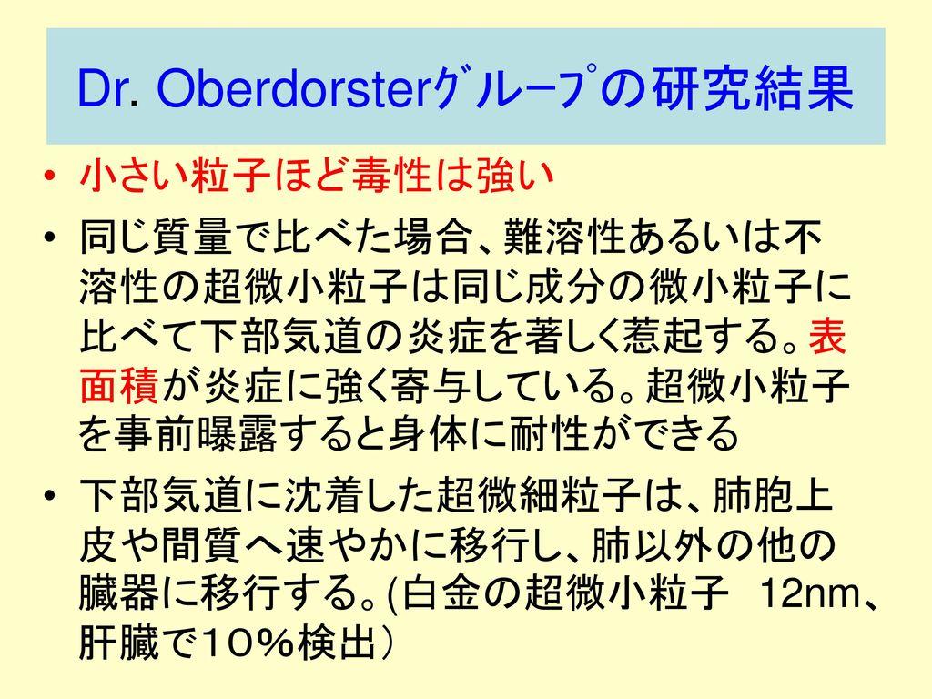 Dr. Oberdorsterグループの研究結果